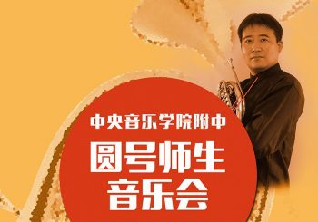 CHINA RESIDENCY:  Beijing Central Conservatory, March 17 – 28